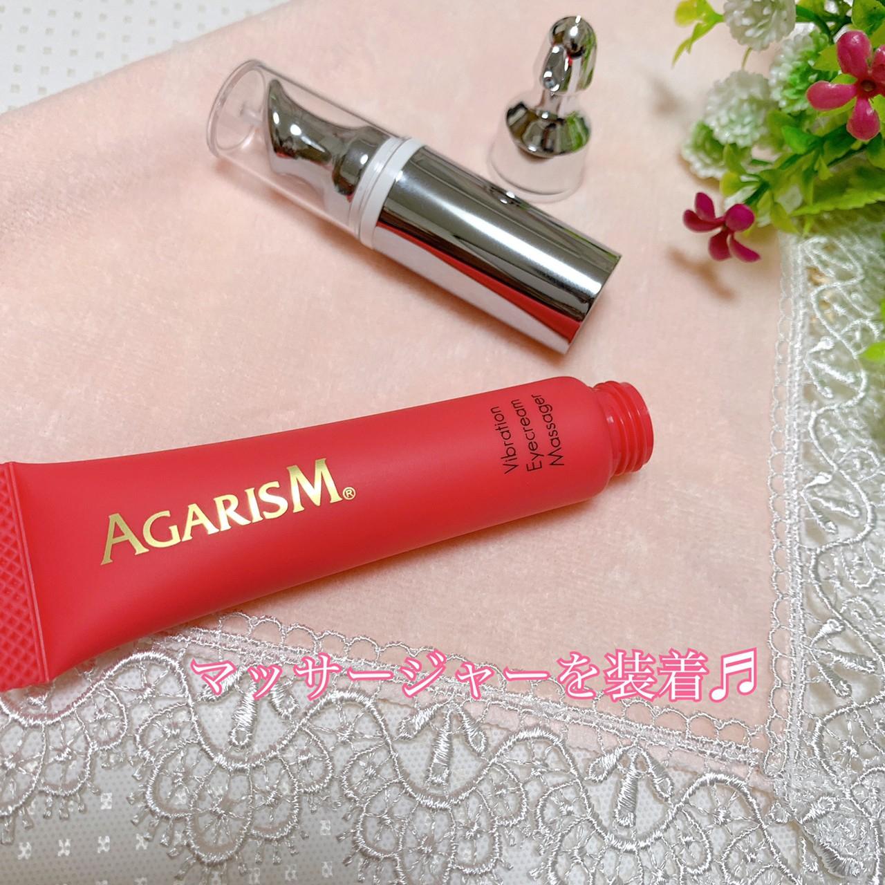 AGARISM(アガリズム) アイキュットマッサージャークリームの良い点・メリットに関するkana_cafe_timeさんの口コミ画像1