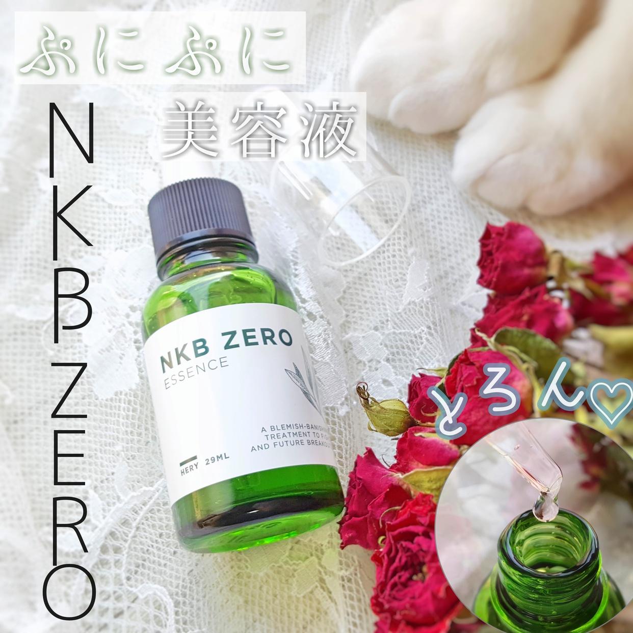 NKB ZERO(エヌケービー ゼロ) NKB ゼロ エッセンスを使った銀麦さんのクチコミ画像1