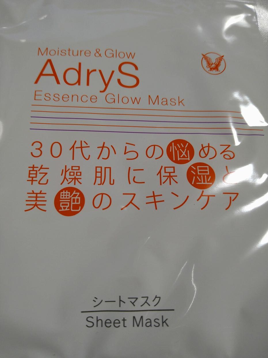 AdryS(アドライズ) エッセンスグローマスクを使ったshortcakeさんのクチコミ画像2