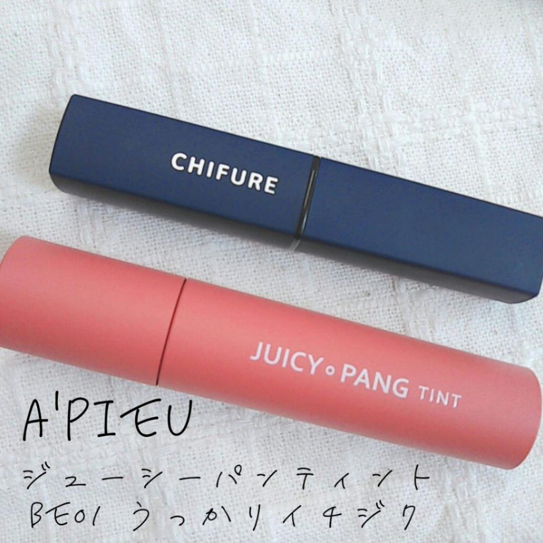 A'PIEU(アピュー) ジューシーパン ティントを使ったのあ🧸さんのクチコミ画像2