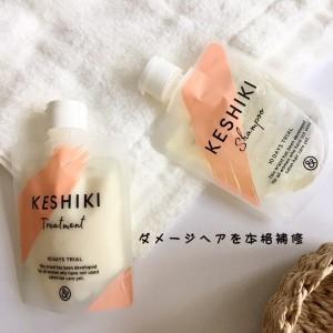 KESHIKI(ケシキ)ケシキのはじまり(トライアルセット)を使ったまりこさんのクチコミ画像2