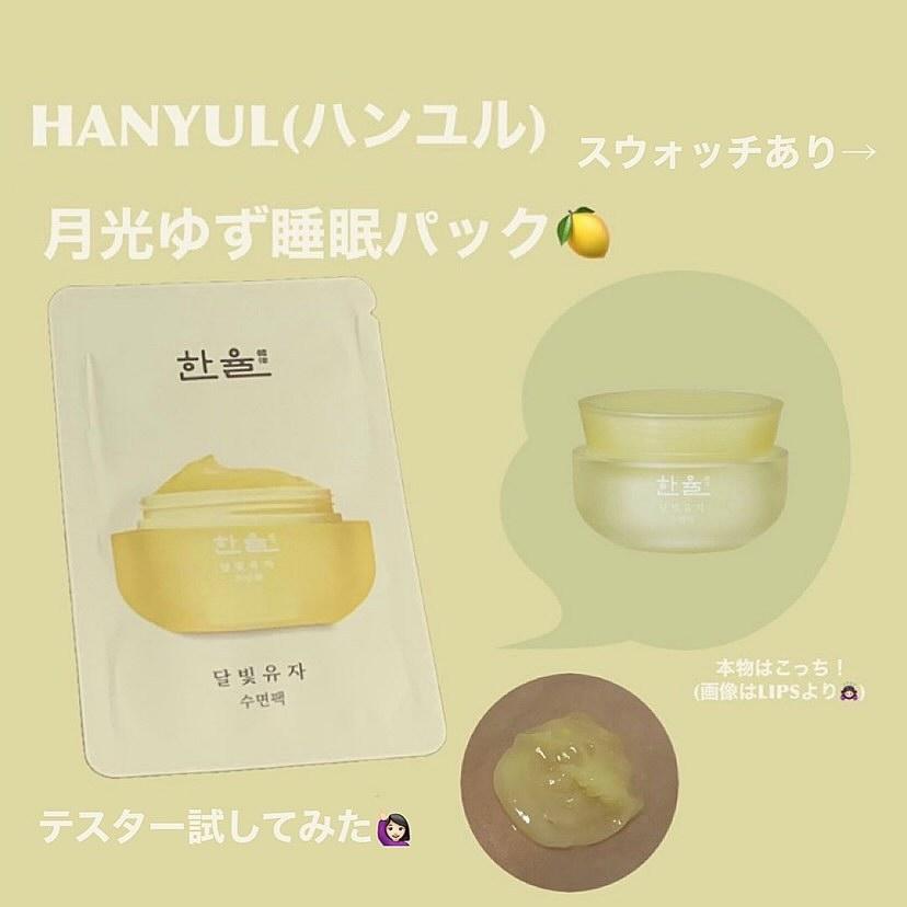 HANYUL(ハンユル)月光柚子睡眠パックを使った 3さんの口コミ画像1