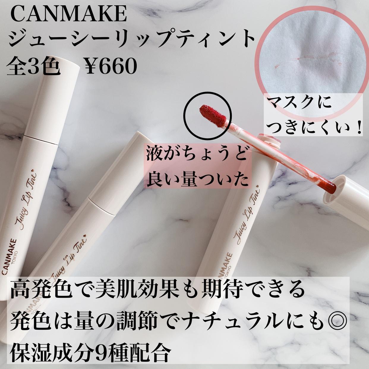 CANMAKE(キャンメイク) ジューシー リップ ティントを使ったまみやこさんのクチコミ画像2