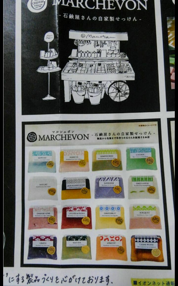 MARCHEVON(マルシェボン) クリアソープ アルガンオイル&モロッカンクレイの良い点・メリットに関するバドママ*さんの口コミ画像3