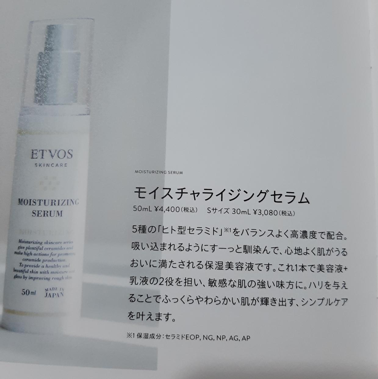 ETVOS(エトヴォス) モイスチャライジングセラムを使ったyu_yuさんのクチコミ画像1
