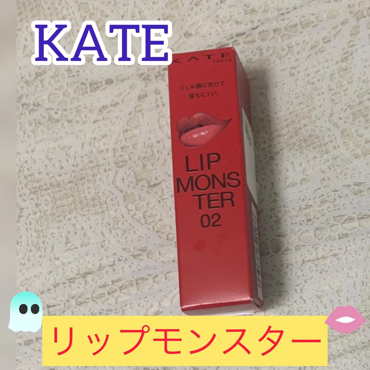 KATE(ケイト) リップモンスターを使ったalikoさんのクチコミ画像