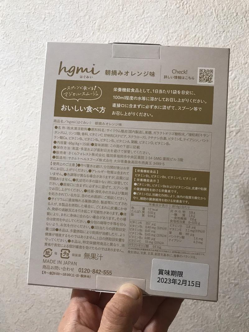 hgmi スムージー×ジュレ×ジュース ダイエットスムージュを使ったkirakiranorikoさんのクチコミ画像2