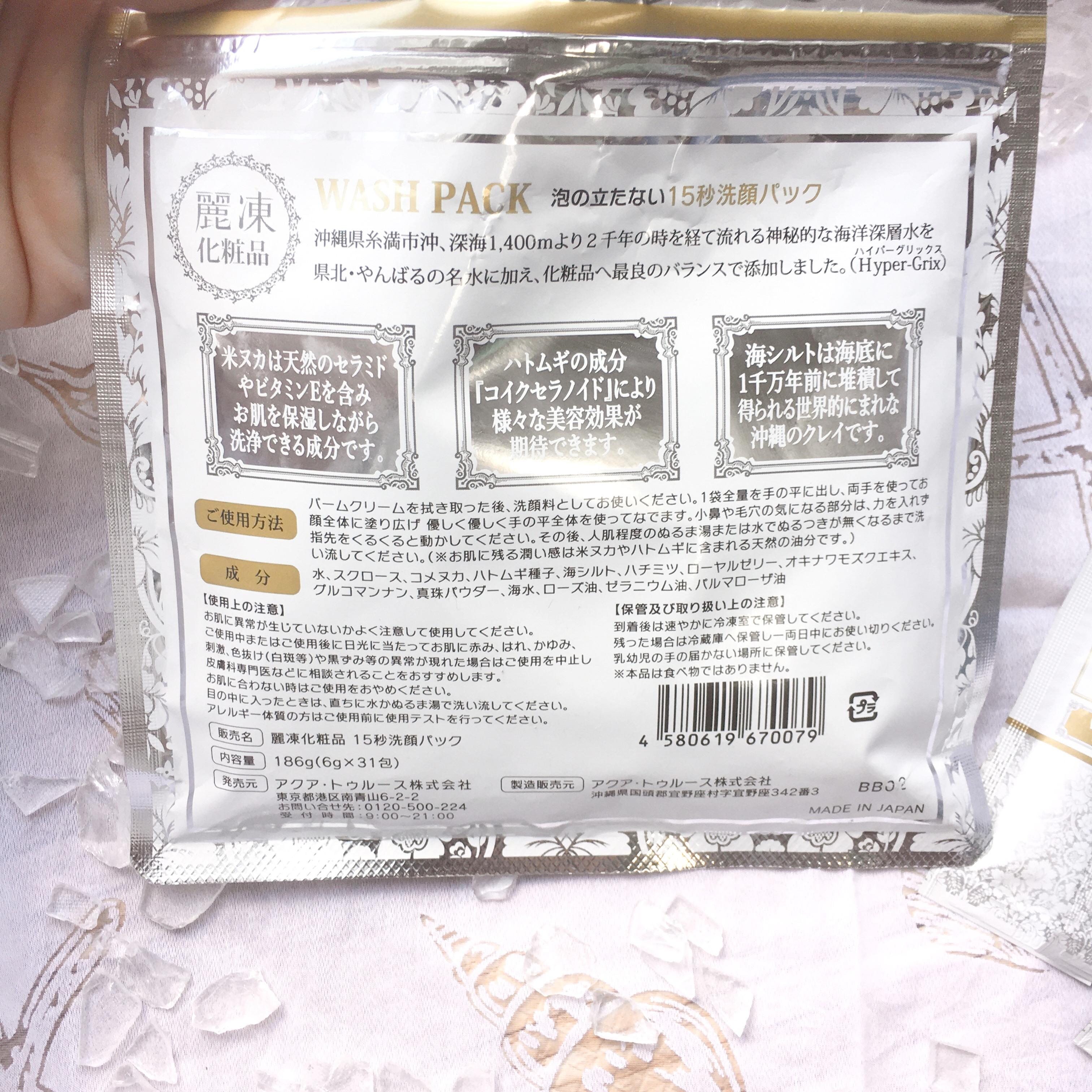 麗凍化粧品(Reitou Cosme) 15秒洗顔パックの良い点・メリットに関するぶるどっくさんの口コミ画像2