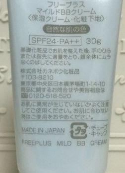 freeplus(フリープラス)マイルドBBクリームを使ったreさんのクチコミ画像4