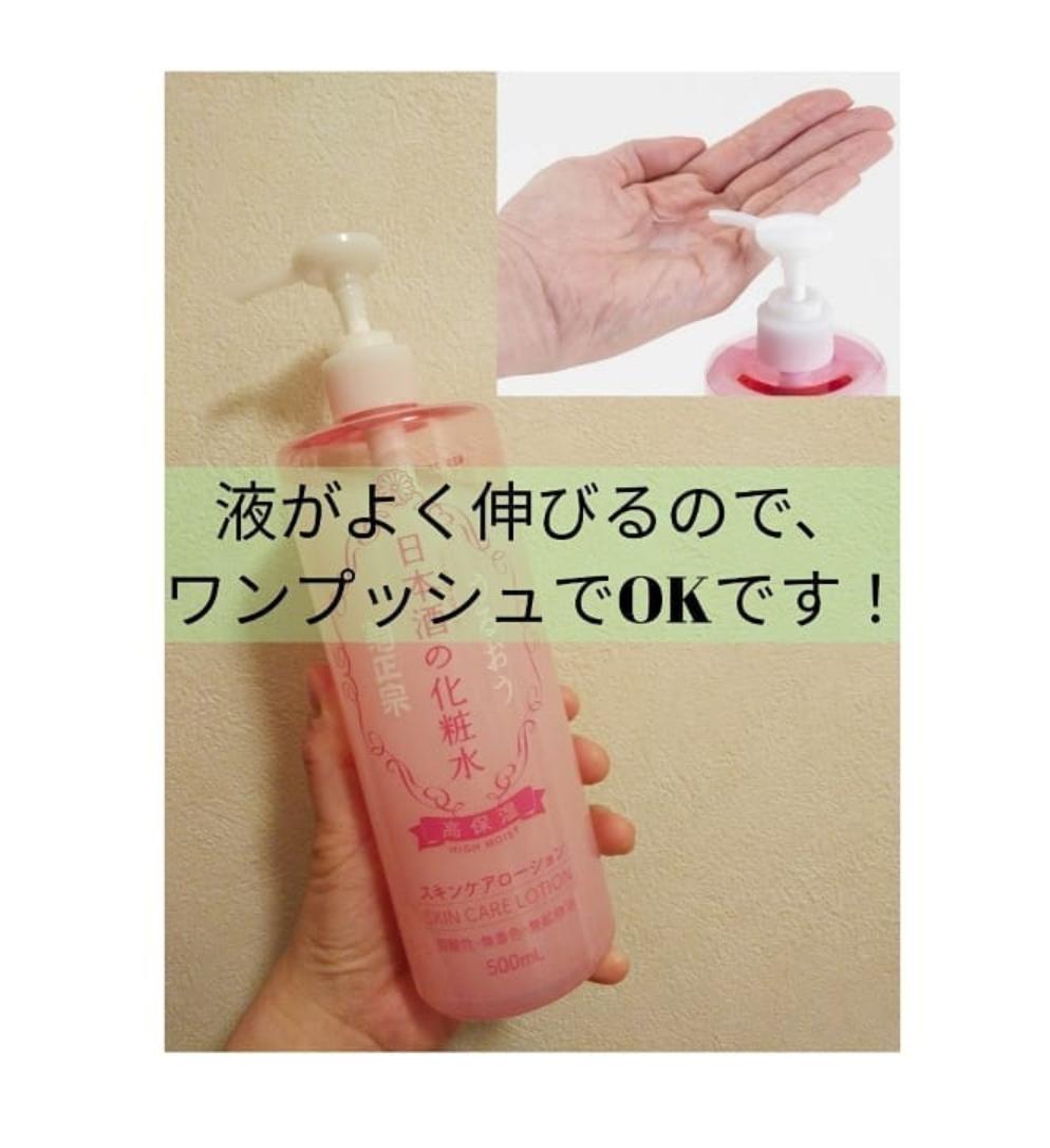 菊正宗(キクマサムネ)日本酒の化粧水 高保湿を使ったmana.mana.78さんのクチコミ画像