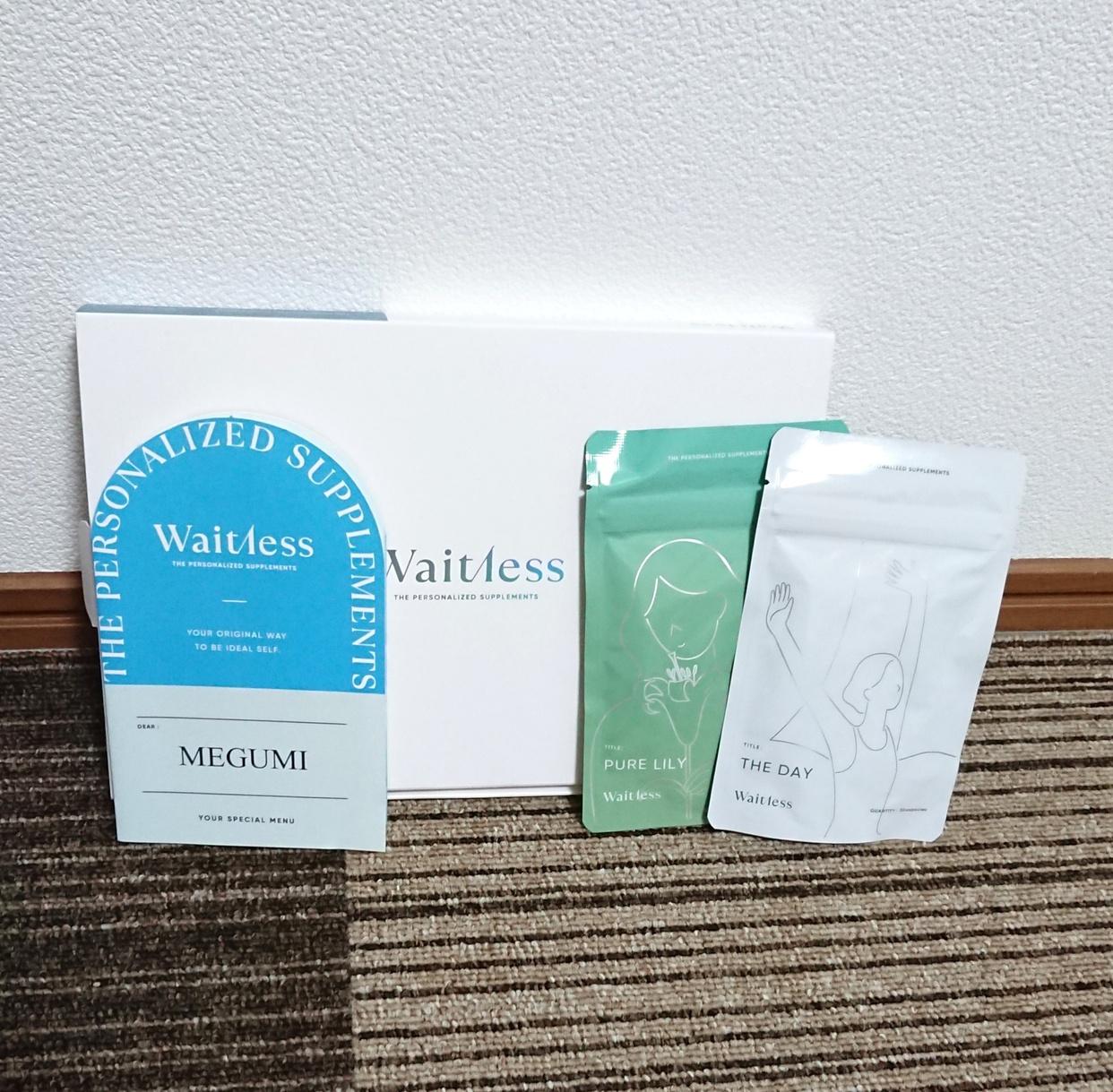 Waitless(ウェイトレス) ダイエット プログラム & サプリメント 2種を使った恵未さんのクチコミ画像3