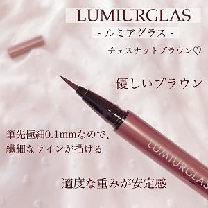 LUMIURGLAS(ルミアグラス) スキルレスライナーを使ったれなさんのクチコミ画像2
