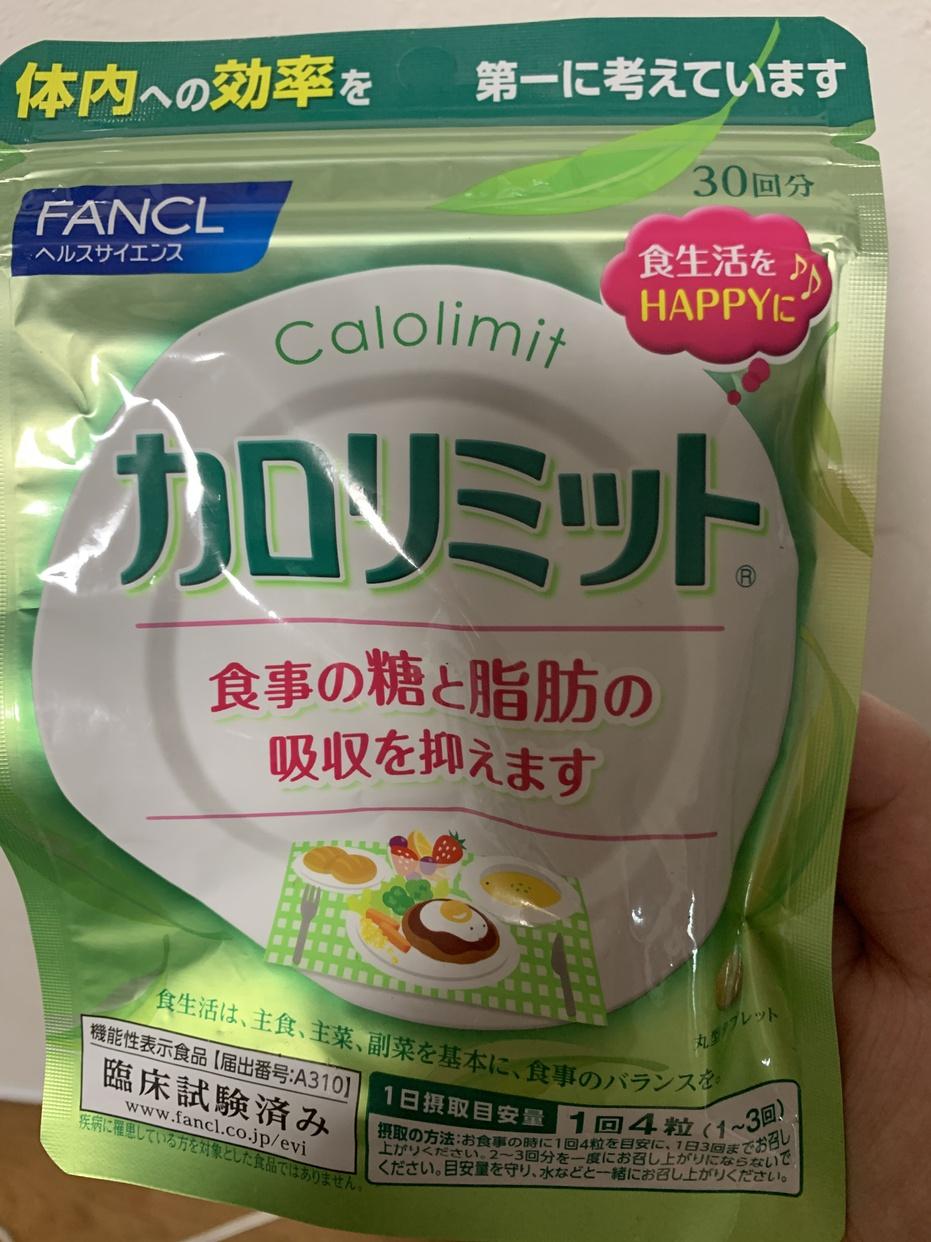 FANCL(ファンケル)カロリミットを使った中村さきさんのクチコミ画像