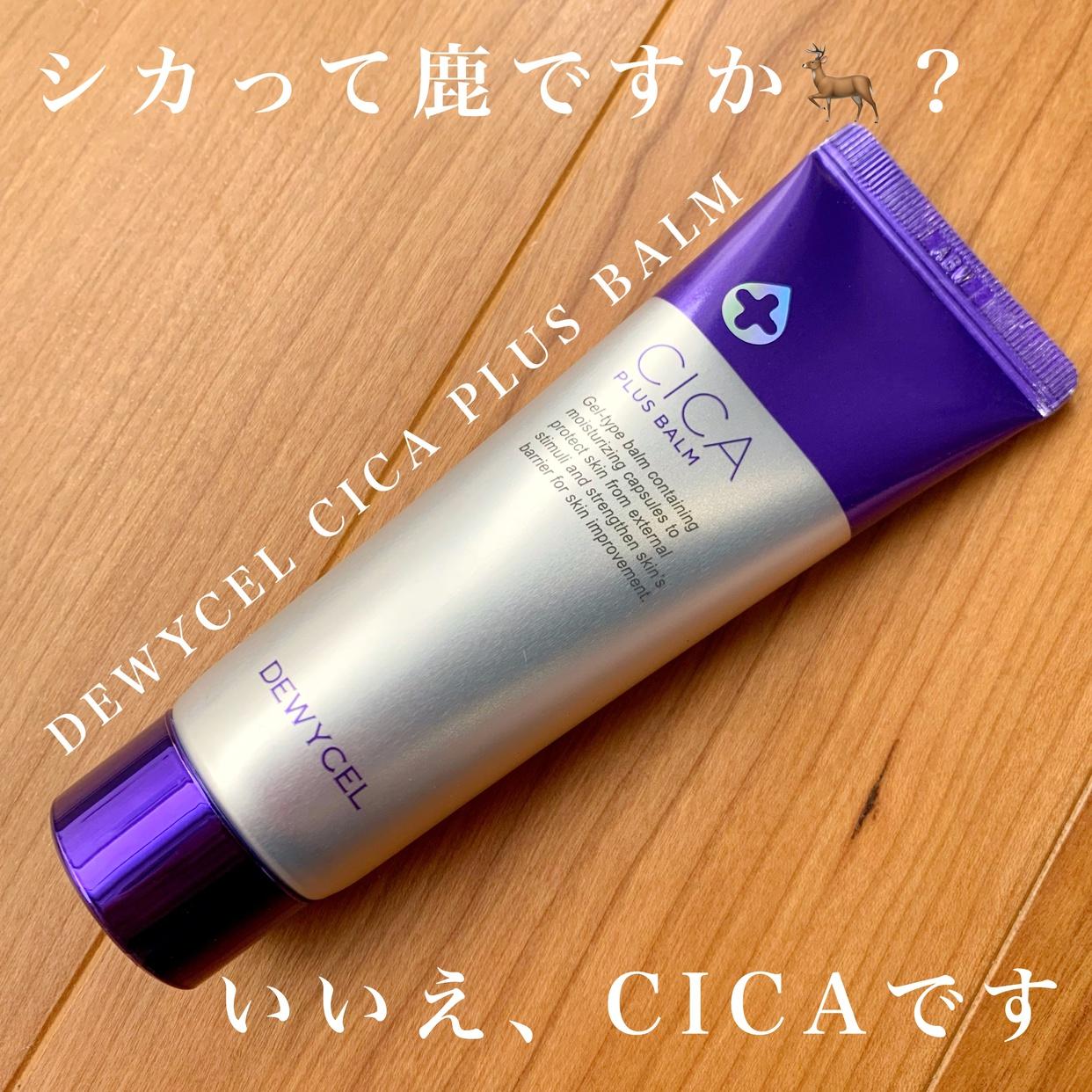 DEWYCEL(デュイセル) シカプラス バームクリームを使ったKeiさんのクチコミ画像1
