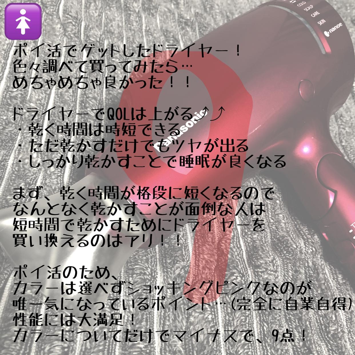 Panasonic(パナソニック)ヘアードライヤー ナノケア EH-NA0Bを使ったnono_yuki_chowさんのクチコミ画像3