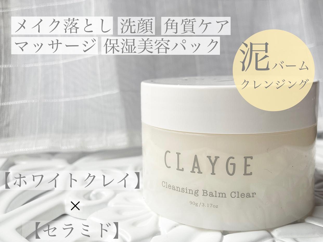 CLAYGE(クレージュ) クレンジングバーム クリアの良い点・メリットに関するあひるさんの口コミ画像1