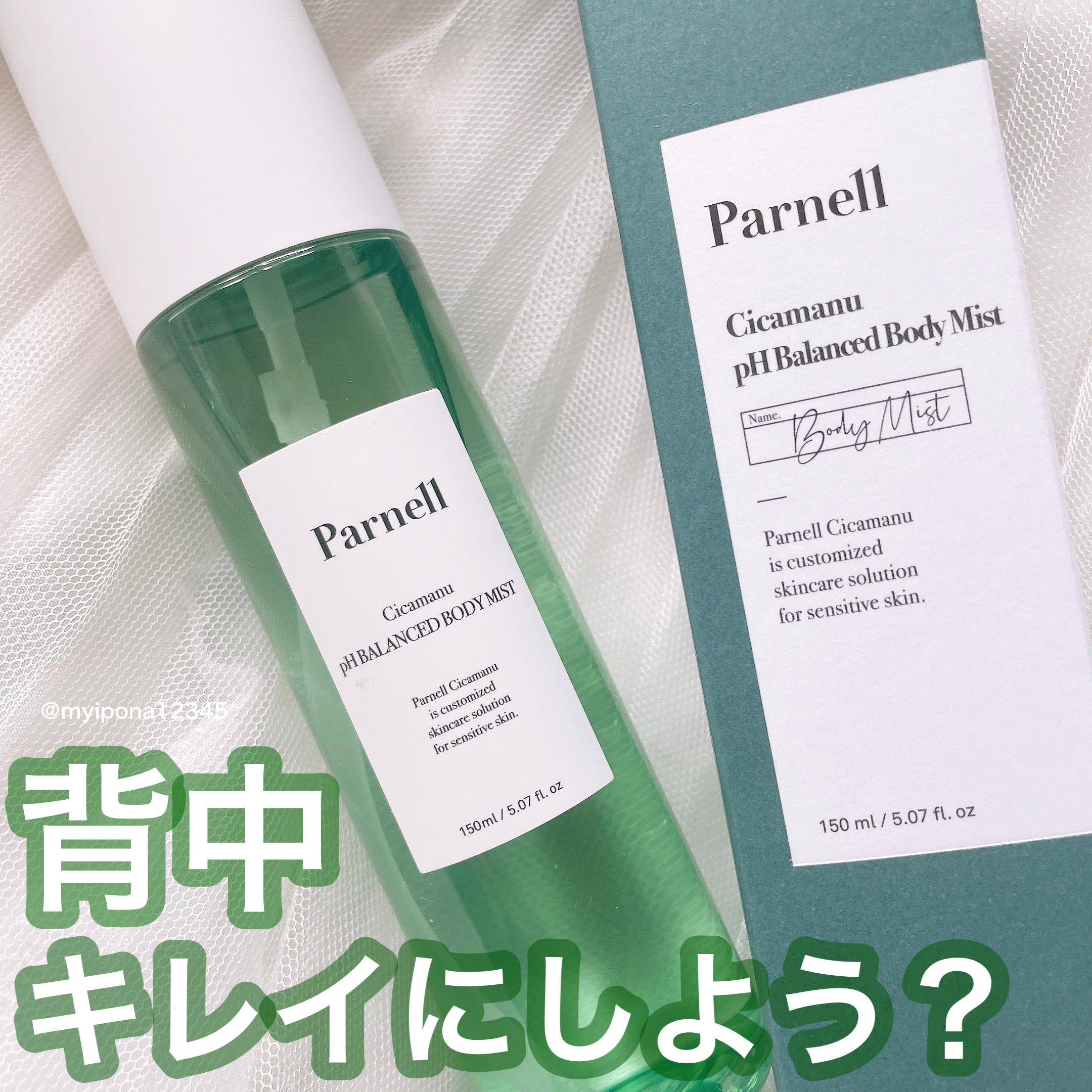 Parnell(パネル)シカマヌボディミストを使ったみぃぽなさんのクチコミ画像1