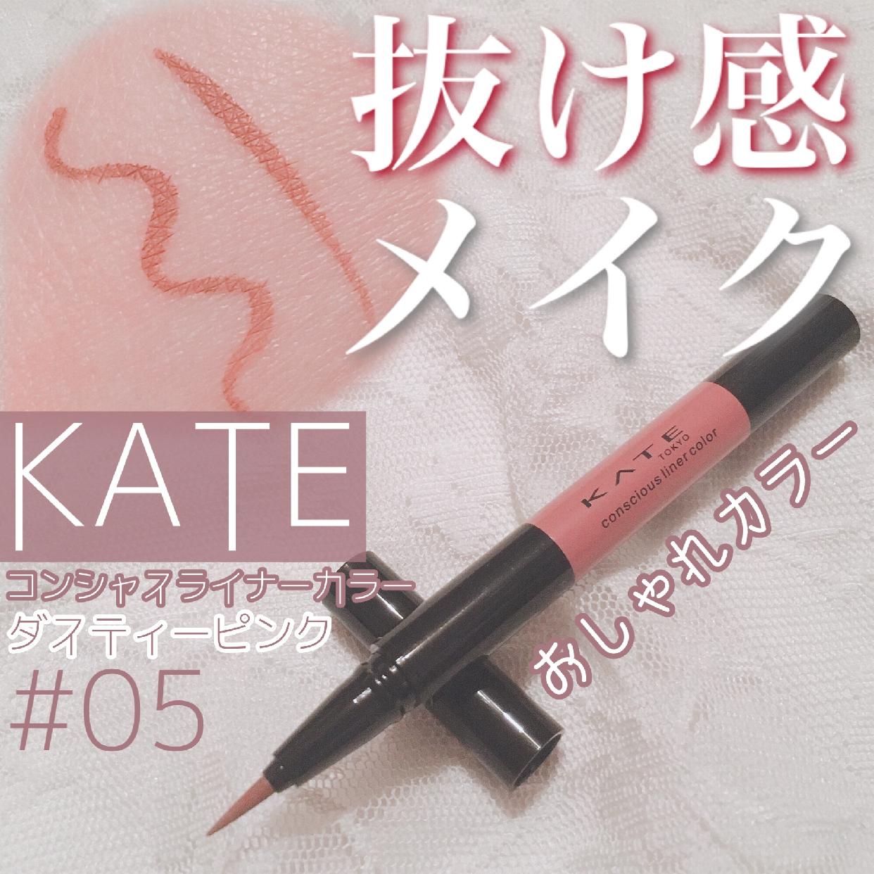 KATE(ケイト)コンシャスライナーカラーを使ったねるこさんのクチコミ画像