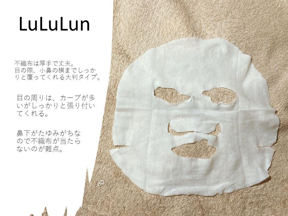 LuLuLun(ルルルン) プレシャス WHITE 徹底ハリツヤのWHITEを使った完熟玉子さんのクチコミ画像2