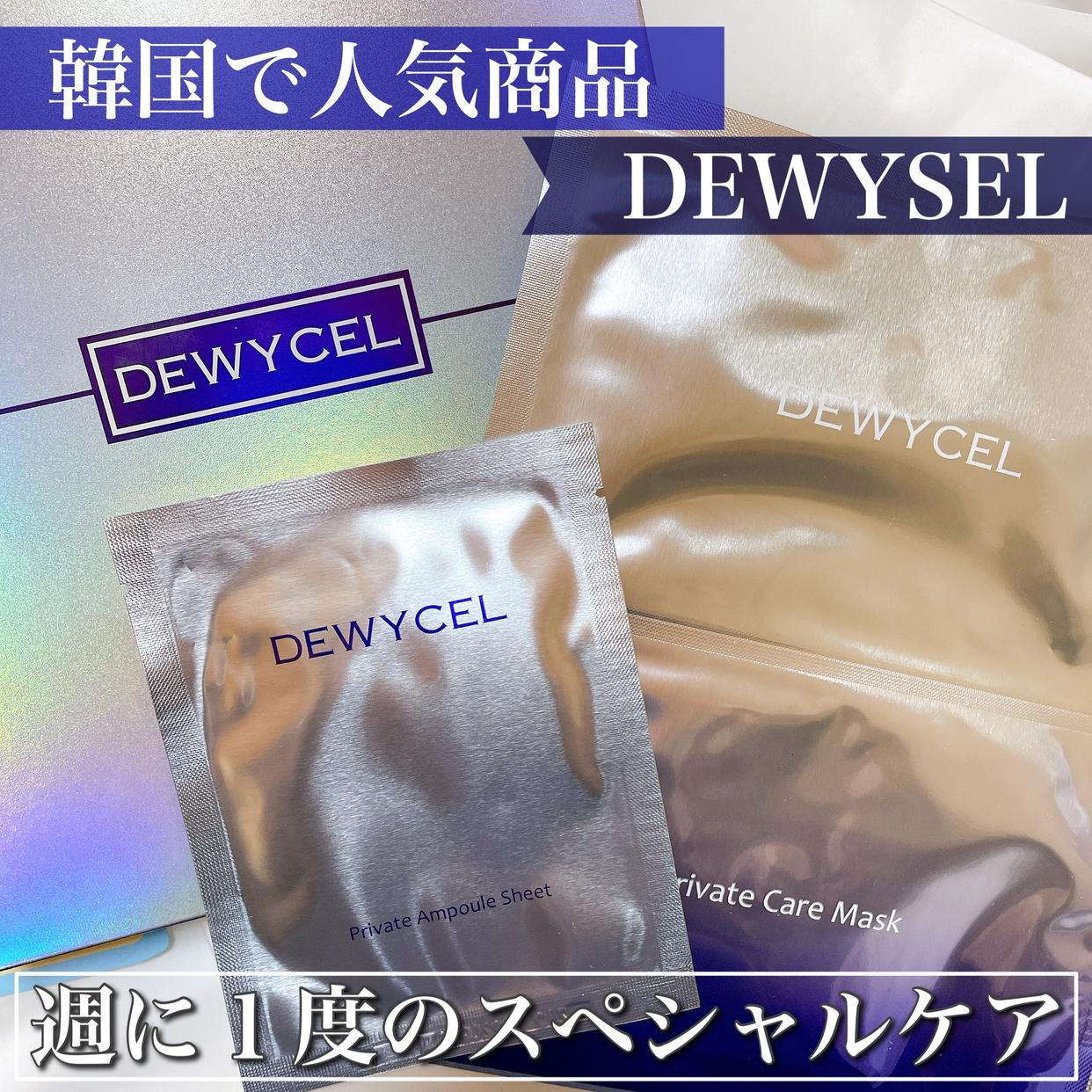 DEWYCEL(デュイセル) プライベート ケア マスクを使ったここあさんのクチコミ画像1