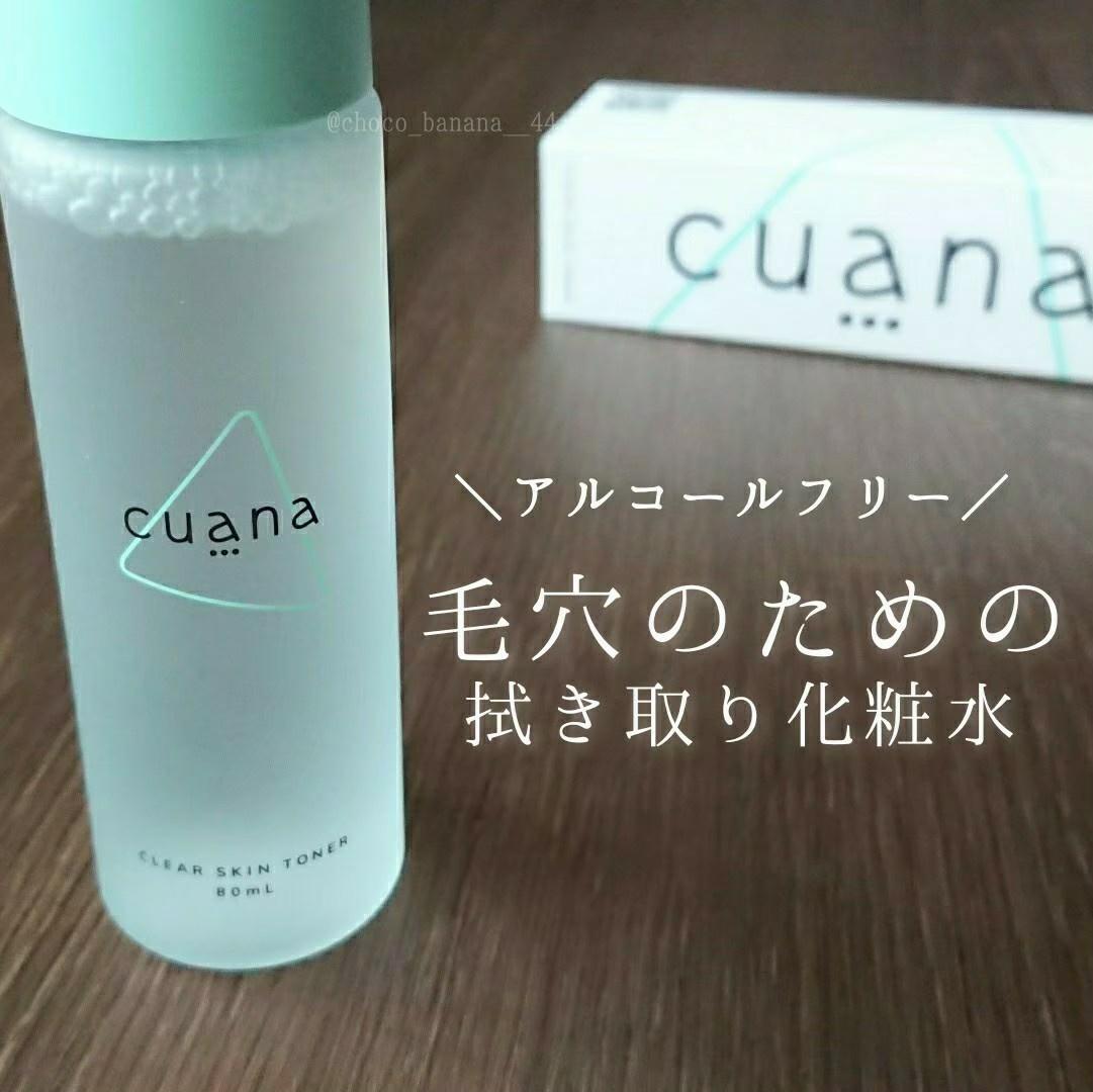 cuana(キュアナ)クリアスキン トナーを使ったししさんのクチコミ画像