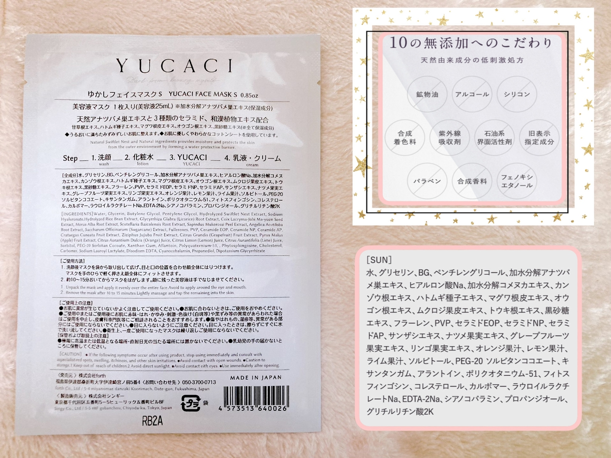 YUCACI 漢方フェイスマスク SUNを使ったメグさんのクチコミ画像2