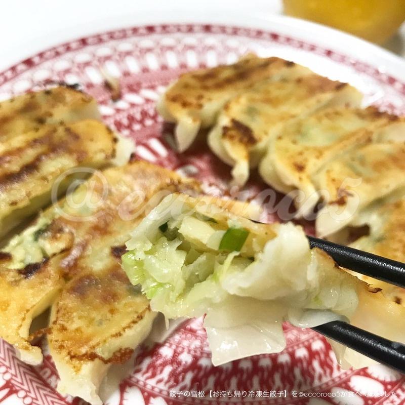 餃子の雪松 冷凍生餃子(タレ付き)の良い点・メリットに関する@eccoroco5さんの口コミ画像1