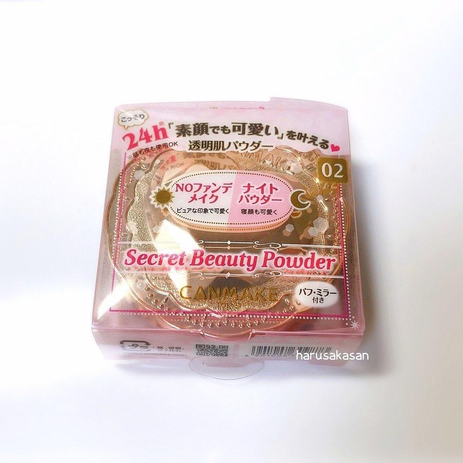 CANMAKE(キャンメイク)シークレットビューティーパウダーを使った harusakaさんの口コミ画像3