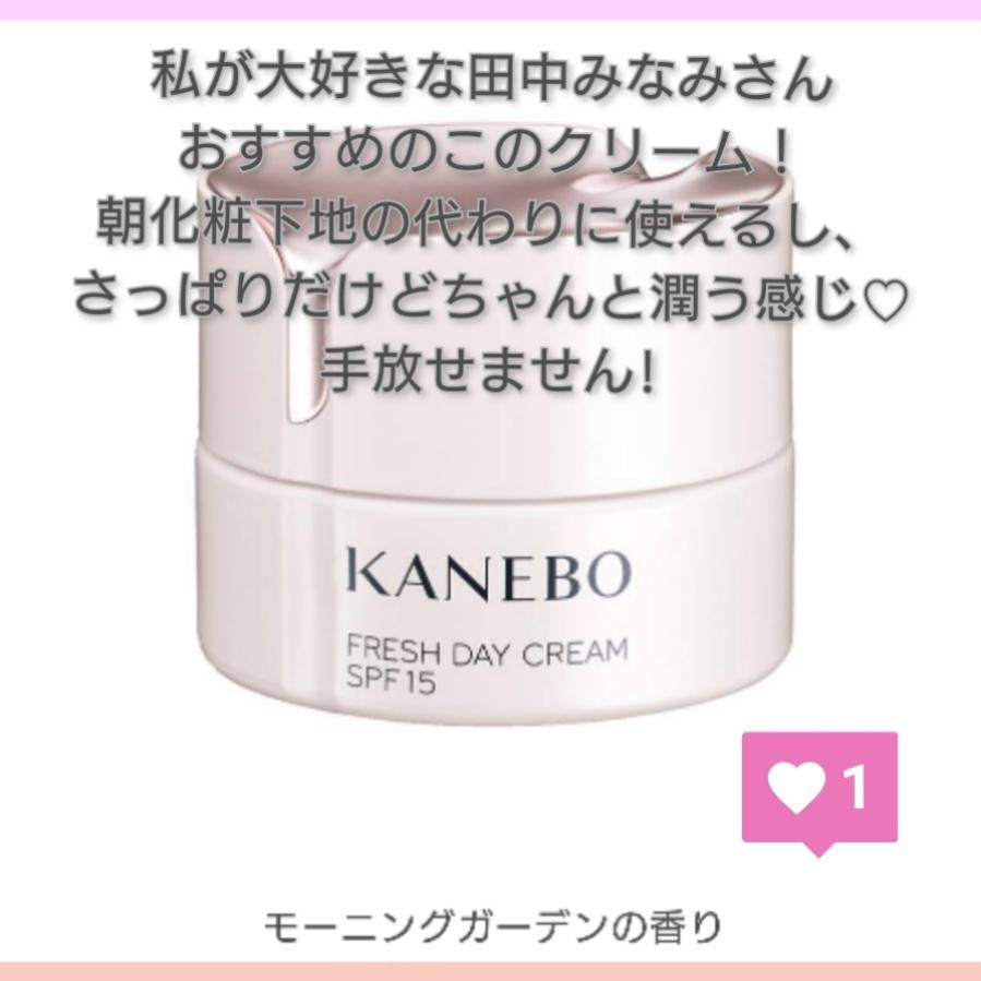 KANEBO(カネボウ) フレッシュ デイ クリームを使ったorizou_comさんのクチコミ画像1