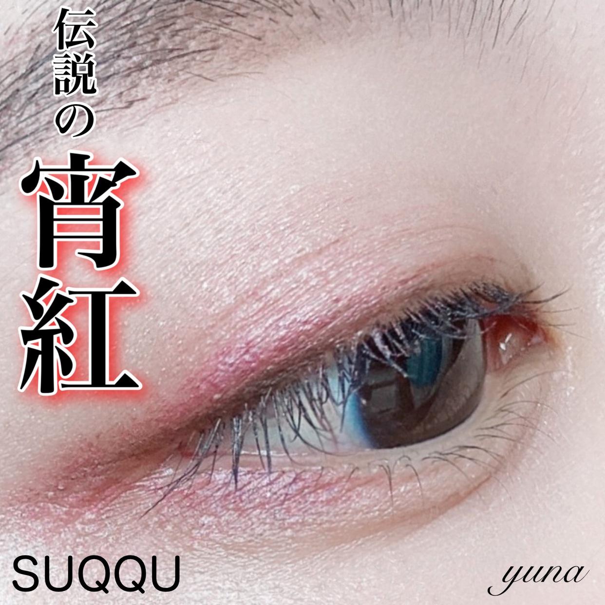 SUQQU(スック) デザイニング カラー アイズを使ったyunaさんのクチコミ画像1