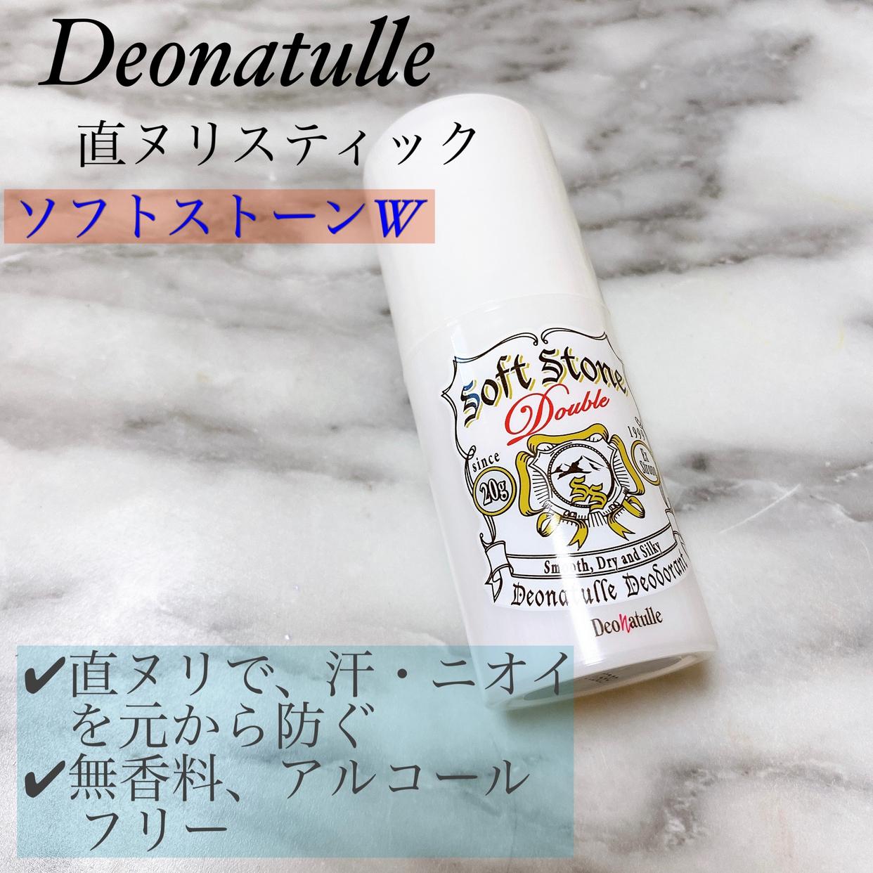 Deonatulle(デオナチュレ) ソフトストーンWを使ったちーこすさんのクチコミ画像