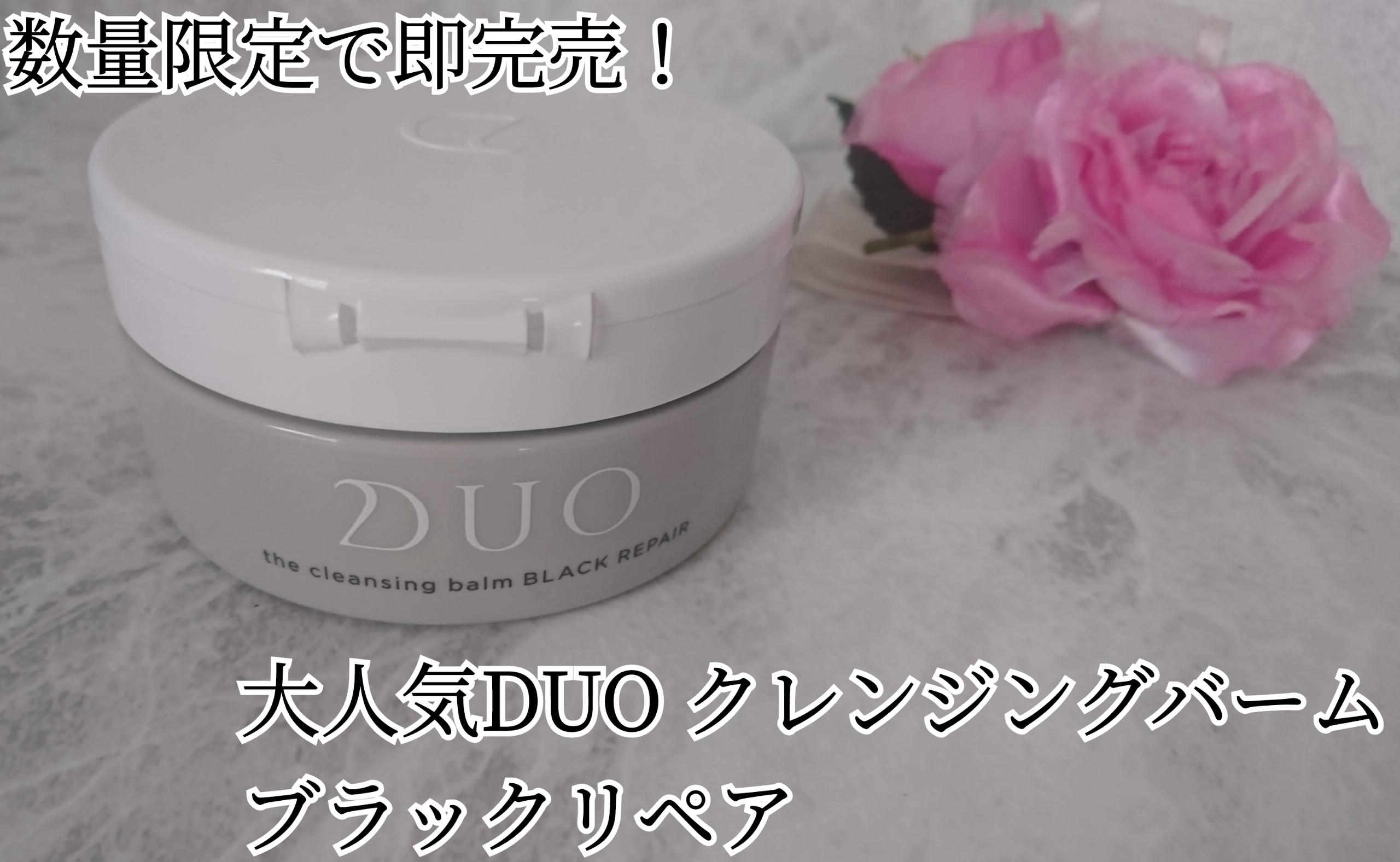 DUO(デュオ) ザ クレンジングバーム ブラックリペアの良い点・メリットに関するYuKaRi♡さんの口コミ画像1