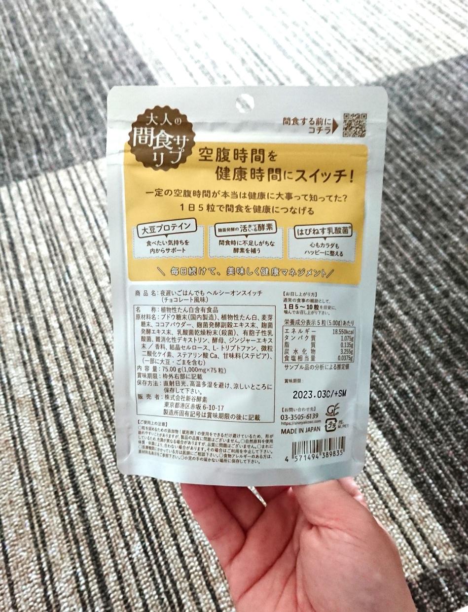 新谷酵素 夜遅いごはんでも ヘルシーオンスイッチ 大人の間食サプリを使った恵未さんのクチコミ画像2