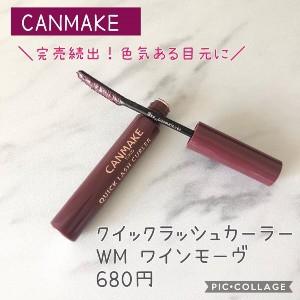 CANMAKE(キャンメイク) クイックラッシュカーラーを使ったkp_cosmeloverさんのクチコミ画像