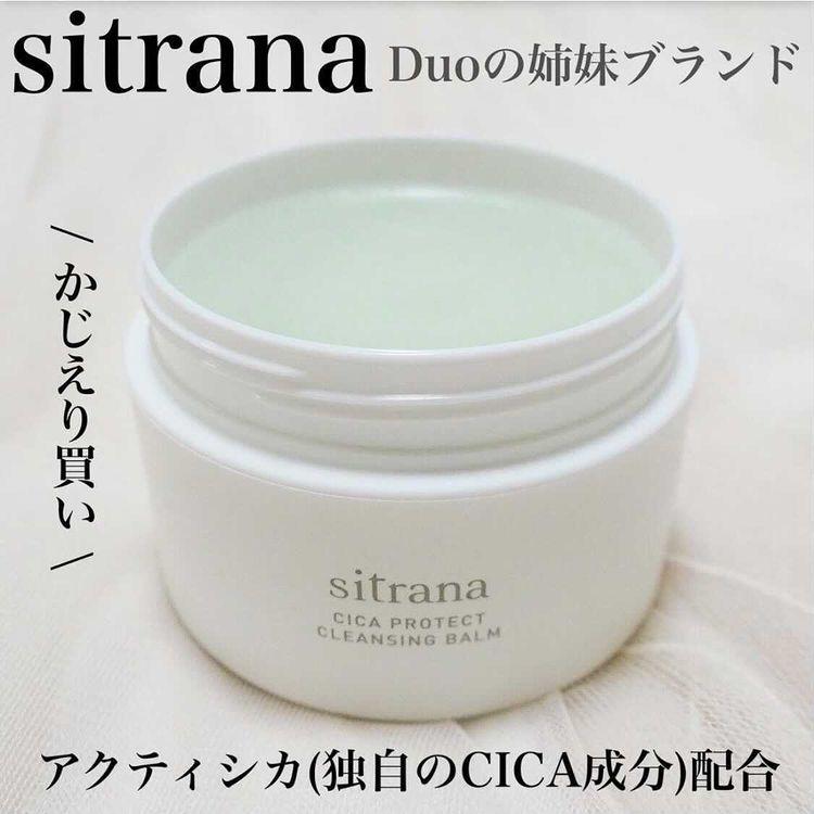 sitrana(シトラナ)シカプロテクト クレンジングバームを使った 只野ひとみさんのクチコミ画像