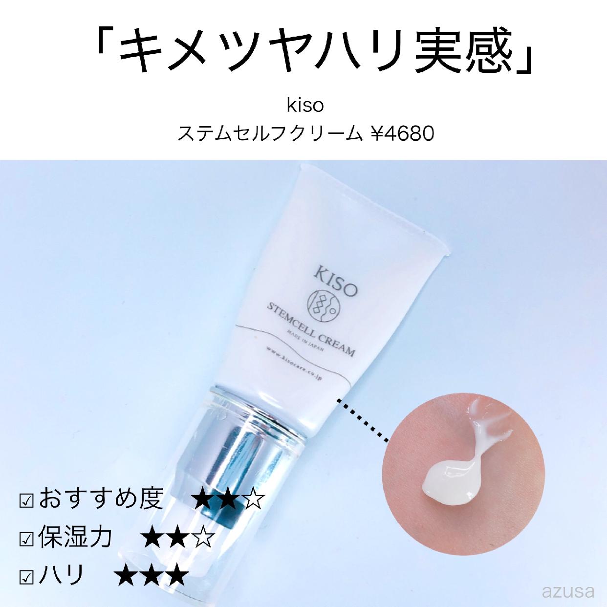 KISO(キソ) ステム セルフ クリームを使ったあずささんのクチコミ画像1