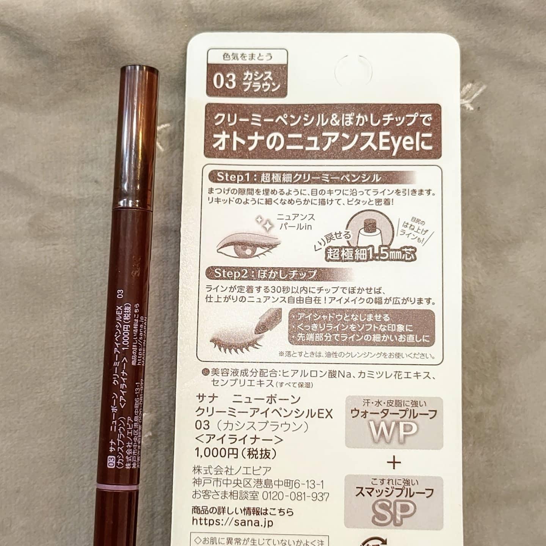 SANA New Born(サナ ニューボーン) クリーミーアイペンシルEXの良い点・メリットに関する瑠衣さんの口コミ画像2