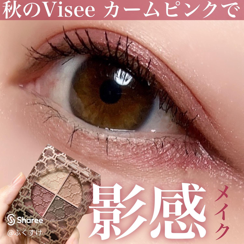 Visée(ヴィセ)リシェ グロッシーリッチ アイズ Nを使った☆ふくすけ☆さんのクチコミ画像1