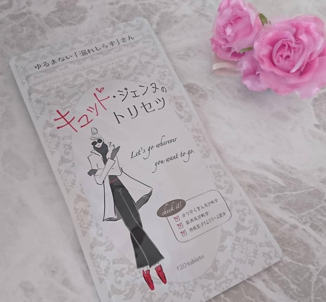 キュット・ジェンヌのトリセツキュット・ジェンヌのトリセツを使ったYuKaRiさんのクチコミ画像