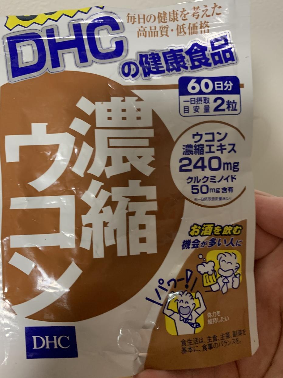 DHC(ディーエイチシー) 濃縮ウコンを使った中村さきさんのクチコミ画像1