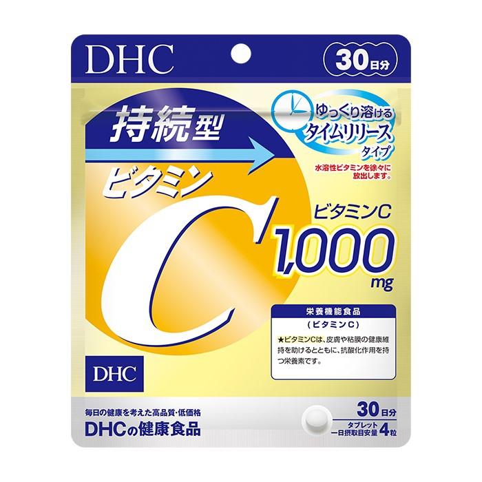 DHC(ディーエイチシー)持続型ビタミンCを使ったゆ~ぽんさんのクチコミ画像1