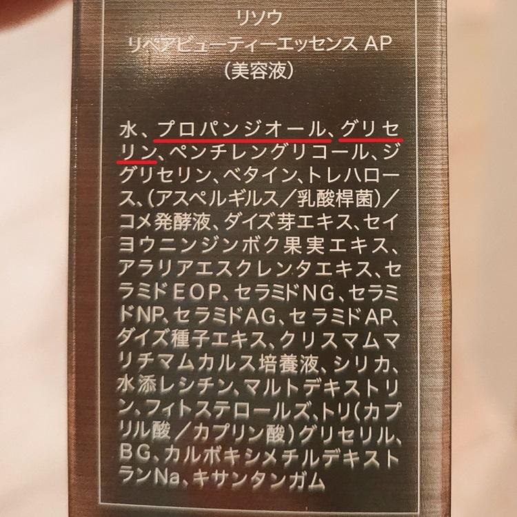 RISOU(リソウ) リペアビューティーエッセンスAPを使ったかずおいーめいさんのクチコミ画像2