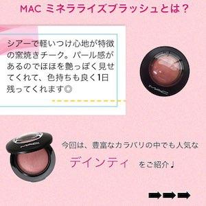 M・A・C(マック)ミネラライズ ブラッシュを使った jasmineさんの口コミ画像2