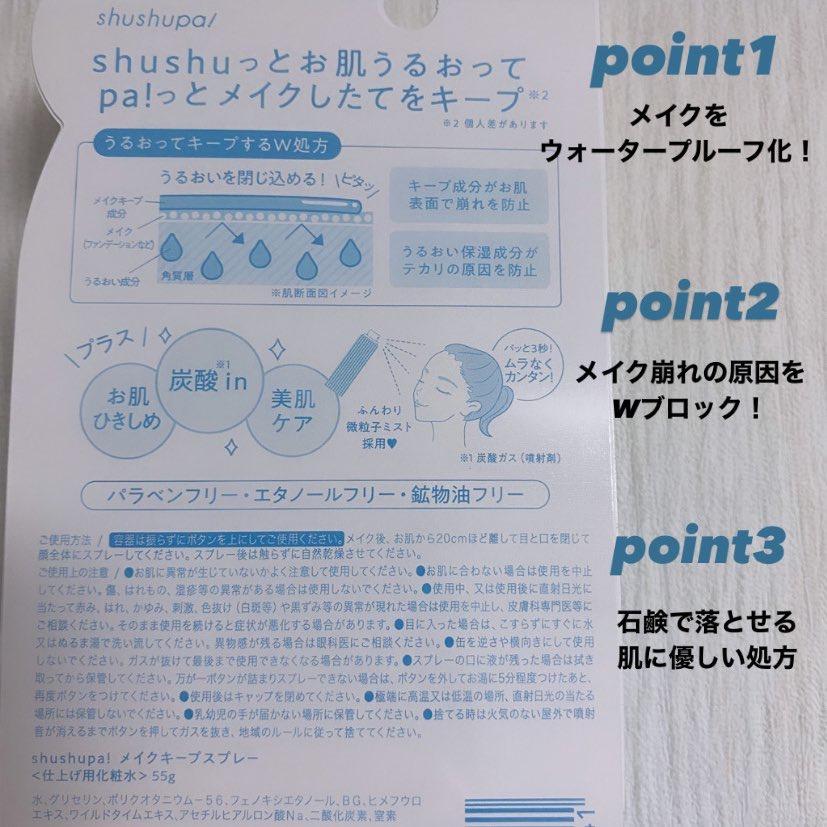 shushupa!(シュシュパ) メイクキープスプレー ノーマルタイプを使ったfukaさんのクチコミ画像2