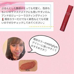 rom&nd(ろむあんど)ジューシーラスティングティントを使った jasmineさんのクチコミ画像