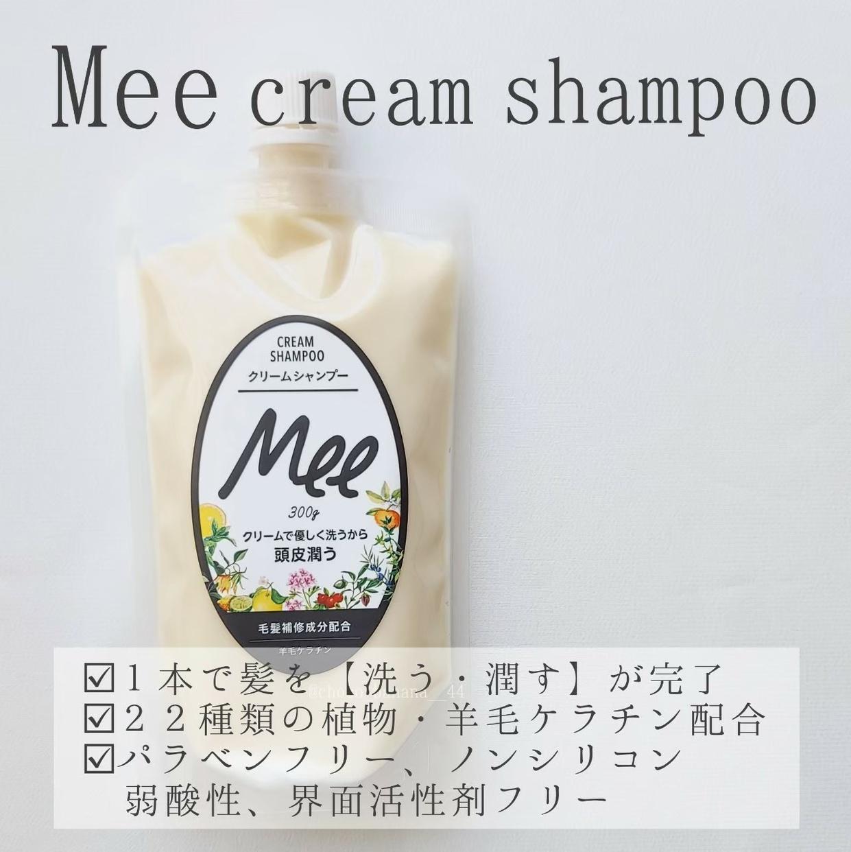 Mee 洗えるヘアトリートメント Meeを使ったししさんのクチコミ画像2