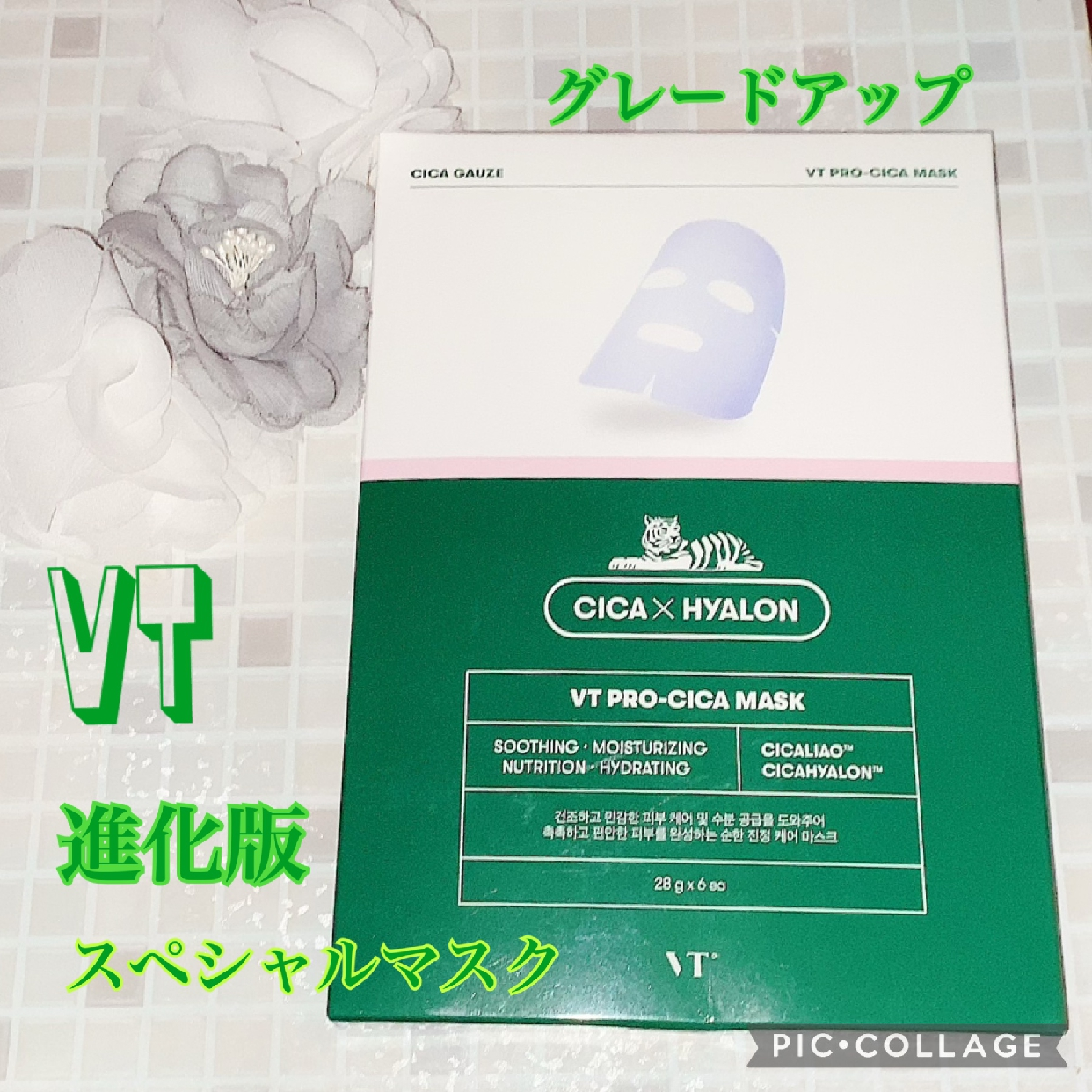 VT COSMETICS(ヴイティコスメティックス) プロシカマスクの良い点・メリットに関する珈琲豆♡さんの口コミ画像1