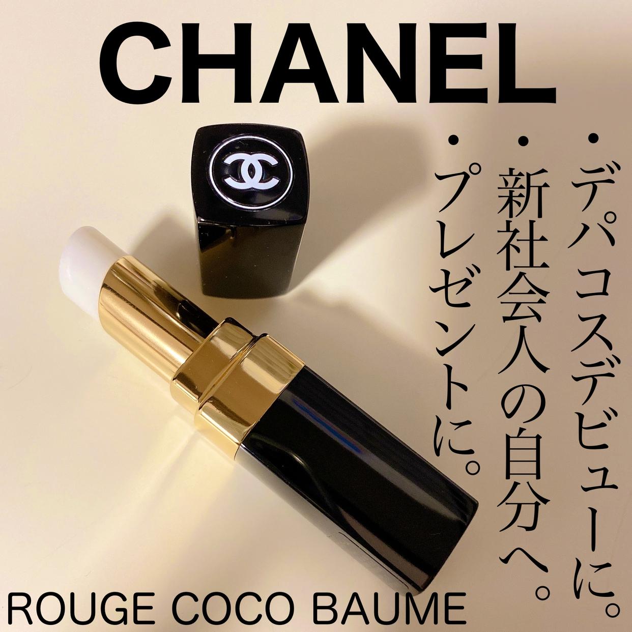 CHANEL(シャネル)ルージュ ココ ボームを使ったOLちゃんさんのクチコミ画像