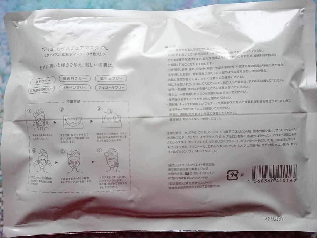 PLuS(プリュ) プラセンタ モイスチュア マスクを使ったbubuさんのクチコミ画像2