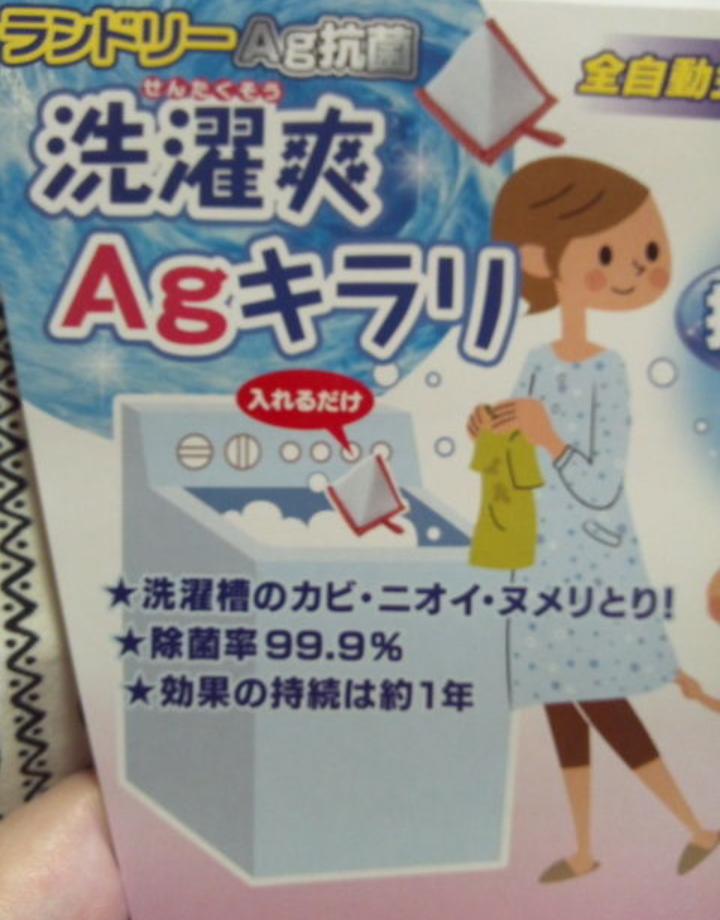 東和通商 洗濯爽Agキラリの良い点・メリットに関するバドママ*さんの口コミ画像3